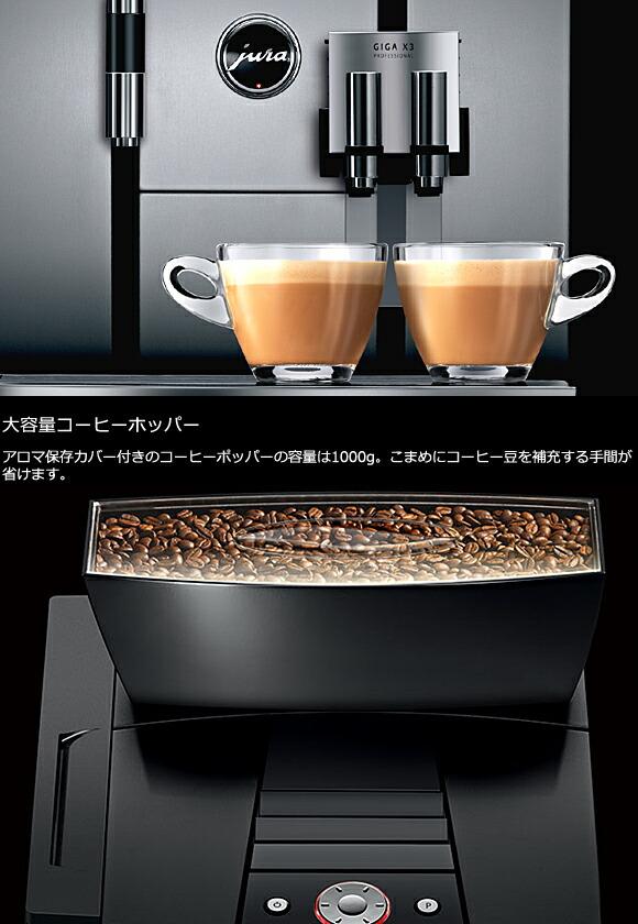 JURA(ユーラ) 全自動コーヒーマシン「GIGA X3 Professional」
