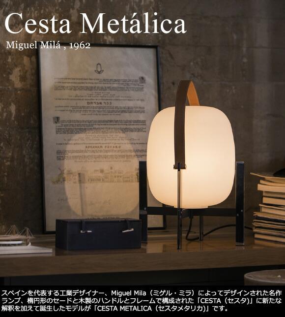 SANTA & COLE(サンタ&コール)「CESTITA METALICA(セスティタ・メタリカ)」