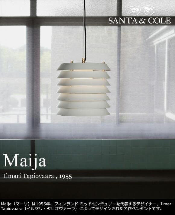 SANTA & COLE(サンタ&コール)「MAIJA φ150(マーヤ)」