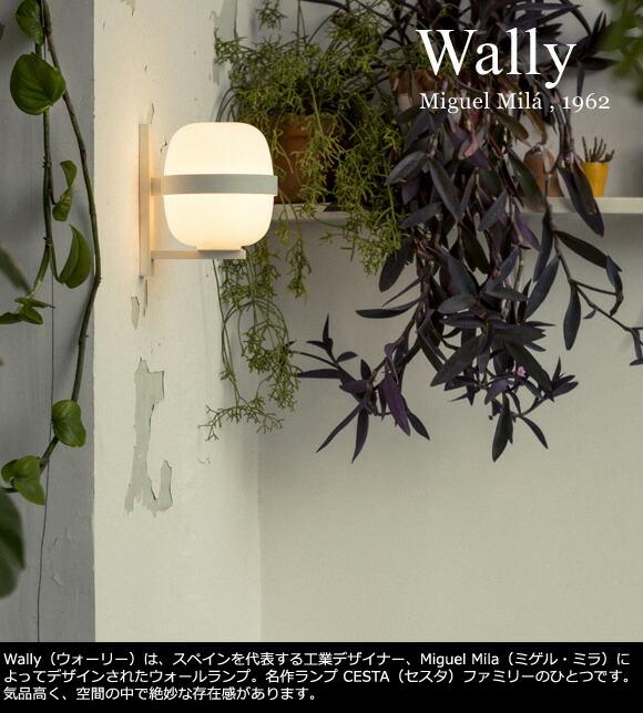 SANTA & COLE(サンタ&コール)「WALLY(ウォーリー)」