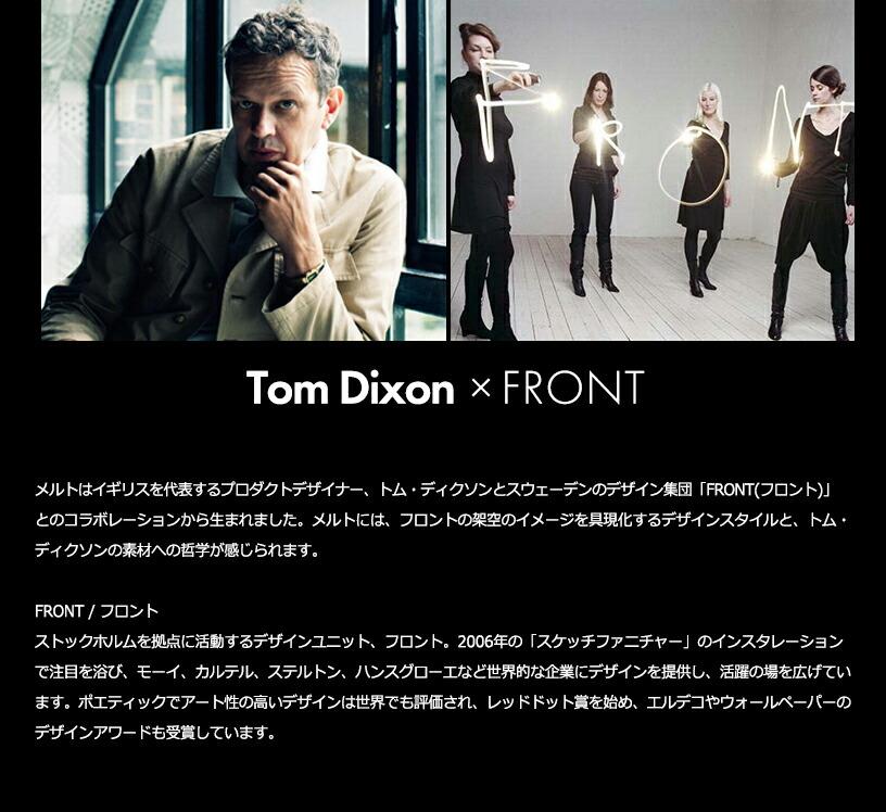 Tom Dixon(トム・ディクソン) 照明コレクション MELT