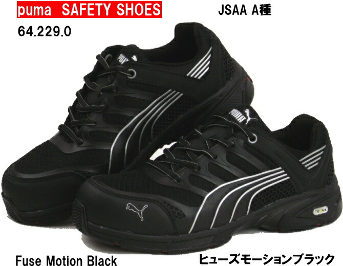Buy puma safety shoes a3514cc7770