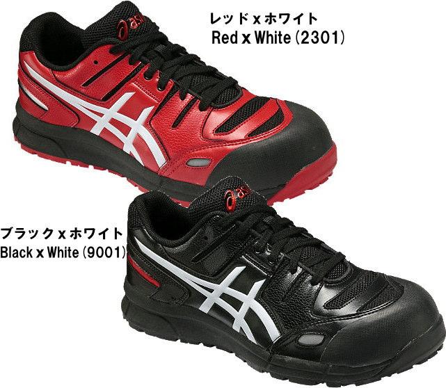 E Yamaho Asics For Work Shoes Win Job Cp103 Rakuten