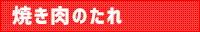 山梨の特産物 無添加 焼き肉のたれ 味研 厳選山梨ドリームショップ
