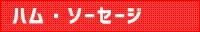 山梨の特産物 ハム ソーセージ ベーコン 厳選山梨ドリームショップ