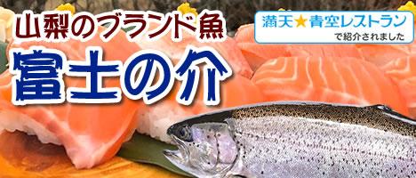 山梨県産 富士の介 ふじのすけ 青空レストラン 忍沢養殖場