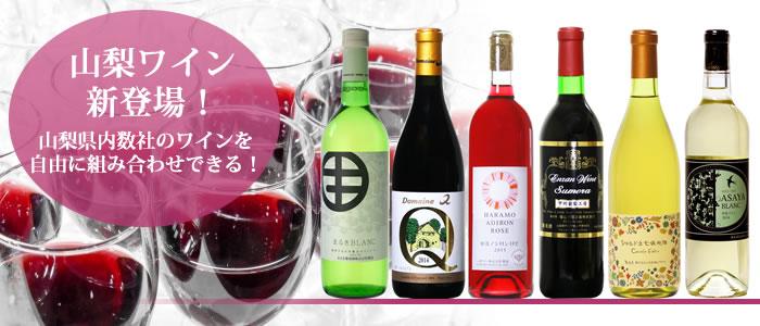 山梨ワイン 甲州ワイン 自由に選べる