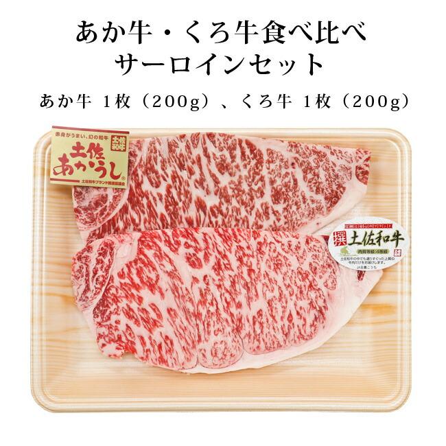あか牛・くろ牛食べ比べサーロインセット