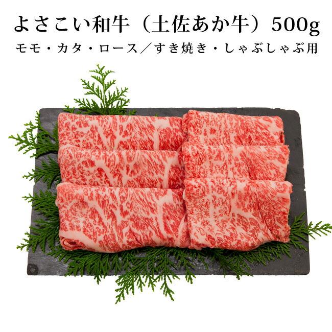 よさこい和牛(土佐あか牛)800g モモ・カタ・ロース/すき焼き・しゃぶしゃぶ用(A4〜A5)
