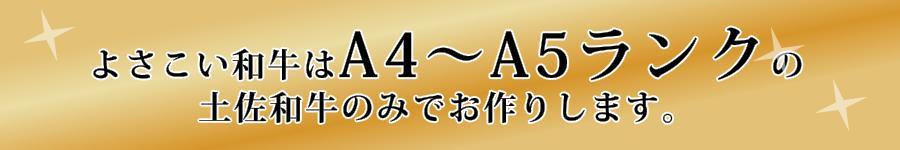 よさこい和牛はA4〜A5ランクの土佐和牛のみでお作りします。