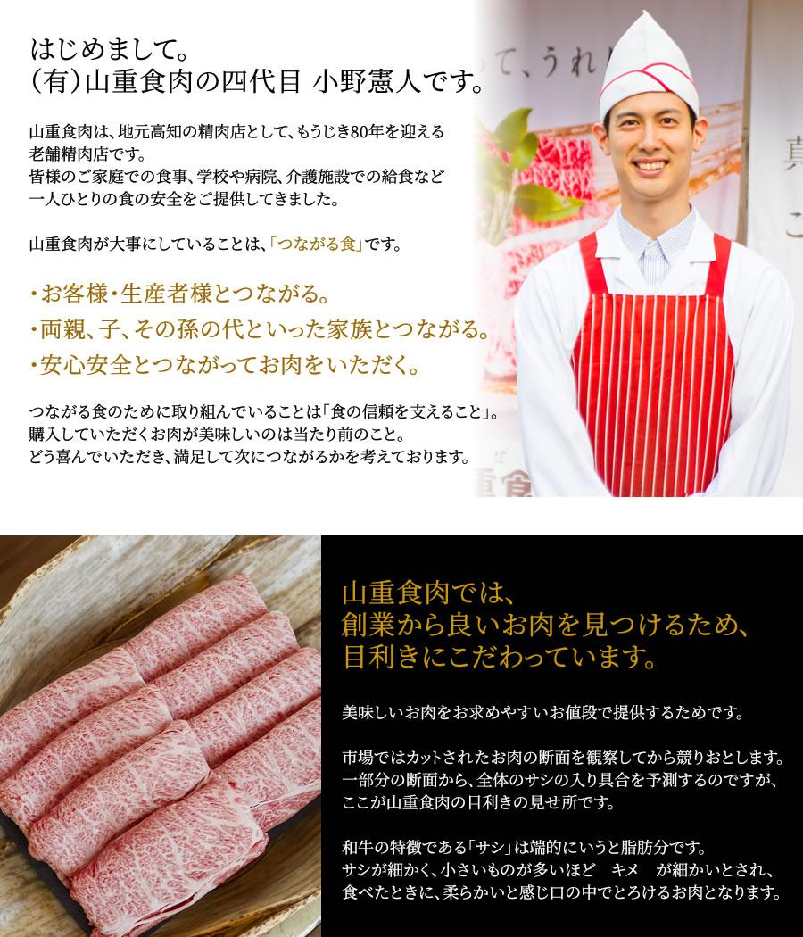 はじめまして。有限会社山重食肉の四代目 小野憲人です。山重食肉では、創業から良いお肉を見つけるため、目利きにこだわっています。