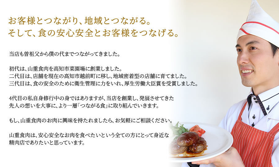 お客様とつながり、地域とつながる。そして、食の安心安全とお客様をつなげる。