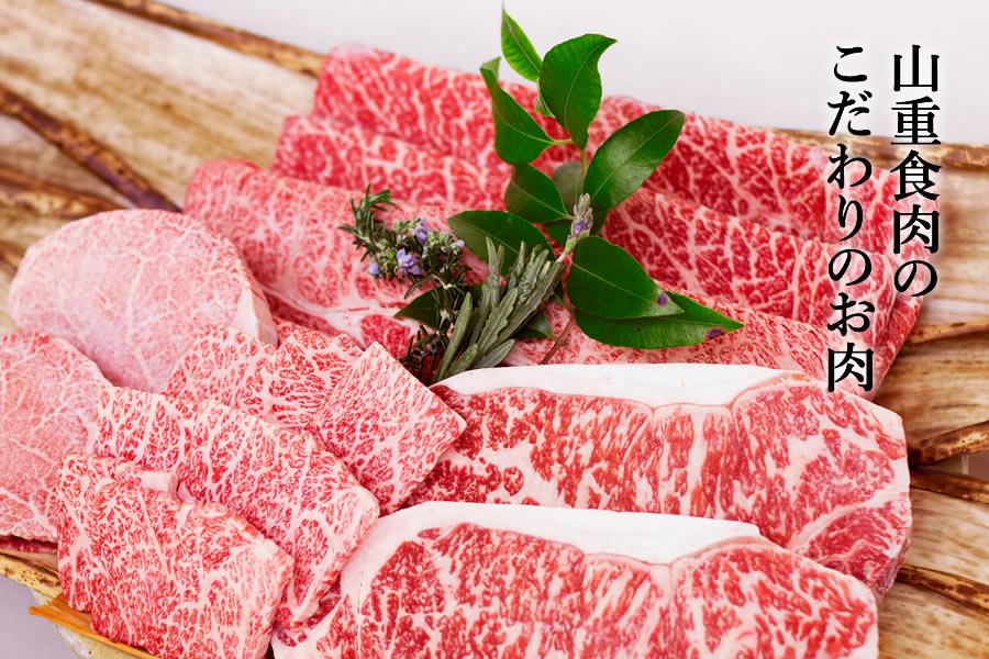 山重食肉のこだわりのお肉『土佐和牛』『よさこい和牛』『土佐あか牛』