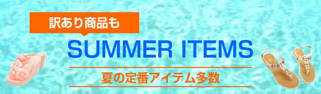 夏のアイテム