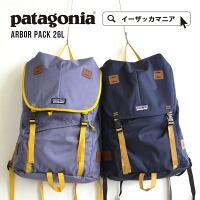 patagonia(パタゴニア)ARBOR PACK 26L