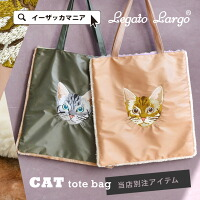 限定 キジトラ&サバトラ ネコちゃんトートバッグ