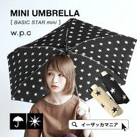 mini 折りたたみ傘[ベーシックスター]