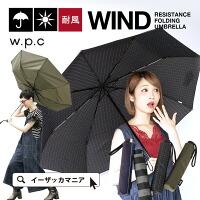 耐風 折りたたみ傘