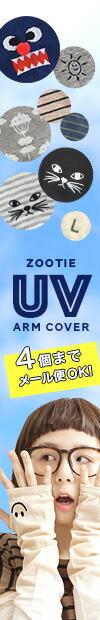UVアームカバー
