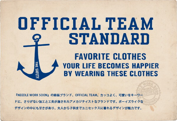 Official Team(オフィシャルチーム)