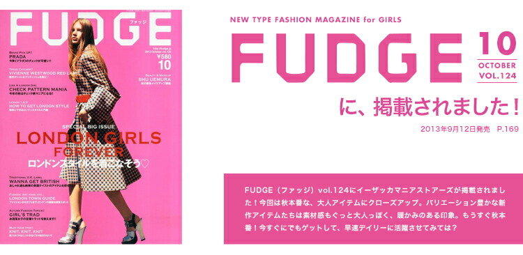 FUDGE vol.122