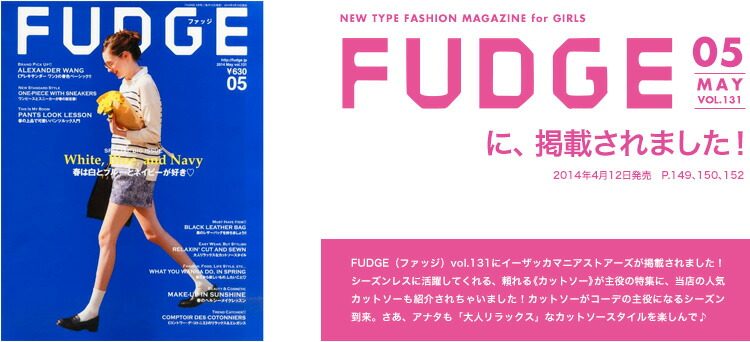 FUDGE vol.131