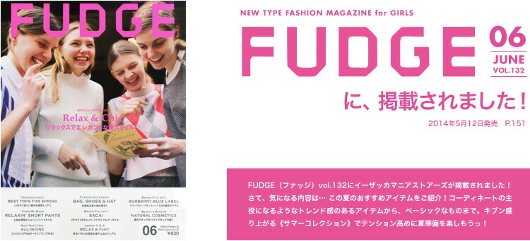 FUDGE vol.132