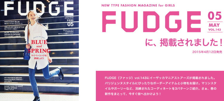 FUDGE vol.143