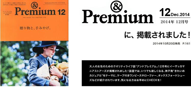 &premium12月号