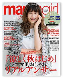 mamagirl秋号