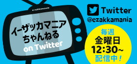 Twitterライブ配信