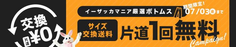 ボトムスサイズ交換片道1回送料無料キャンペーン
