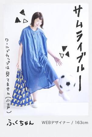 fukuchan