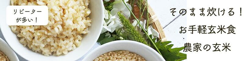 農家の玄米