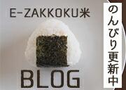 e-zakkoku米 ブログ