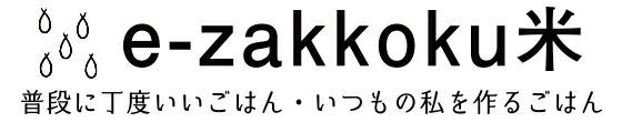 e-zakkoku米