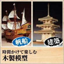 時間をかけて楽しむ木製模型/帆船・建築
