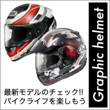 YAMAHAヘルメット/日差しカット&開閉式サンバイザー装備