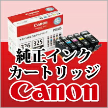 CANON/純正インク【年賀状の準備に必須のインク】