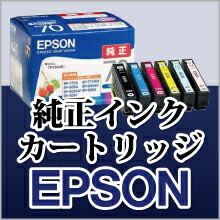 EPSON/純正インク【年賀状の準備に必須のインク】