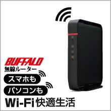 BUFFALO・無線ルーター【スマホもパソコンも Wi-Fi快適生活】