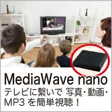 メディアプレーヤーMediaWave nano【テレビに繋いで写真、動画、MP3を簡単視聴!】