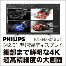 PHILPS 42.51型液晶ディスプレイ/BDM4350UC/11