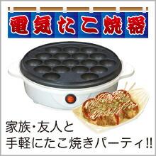 電気たこ焼器【家族・友人と手軽にたこ焼きパーティ】