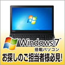 Windows7搭載PC お探しのご担当者様必見!