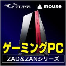 acer/ゲーミングPC【ZAD&ZANシリーズ】