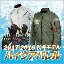 バイクアパレル【2017-18秋冬モデル】