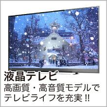 液晶TV【高画質・高音質モデルでテレビライフを充実!】