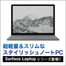 Surface Laptop登場!!【超軽量&スリムなスタイリッシュノートPC】