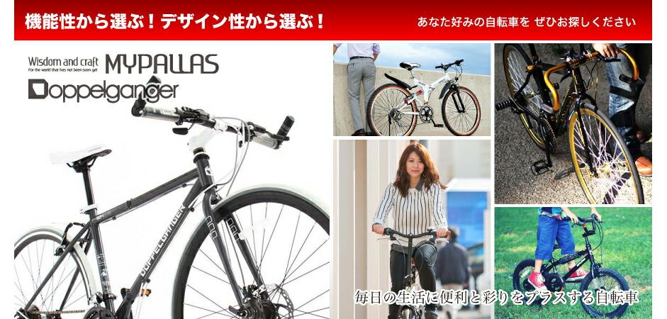 機能性から選ぶ!デザイン性から選ぶ!【あなた好みの自転車を ぜひお探しください】